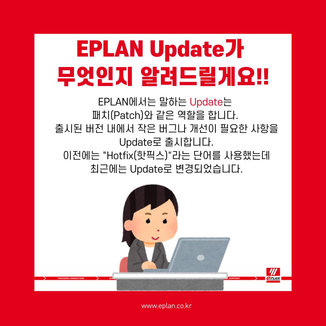 8화-Update-설치하는-방법-2.png