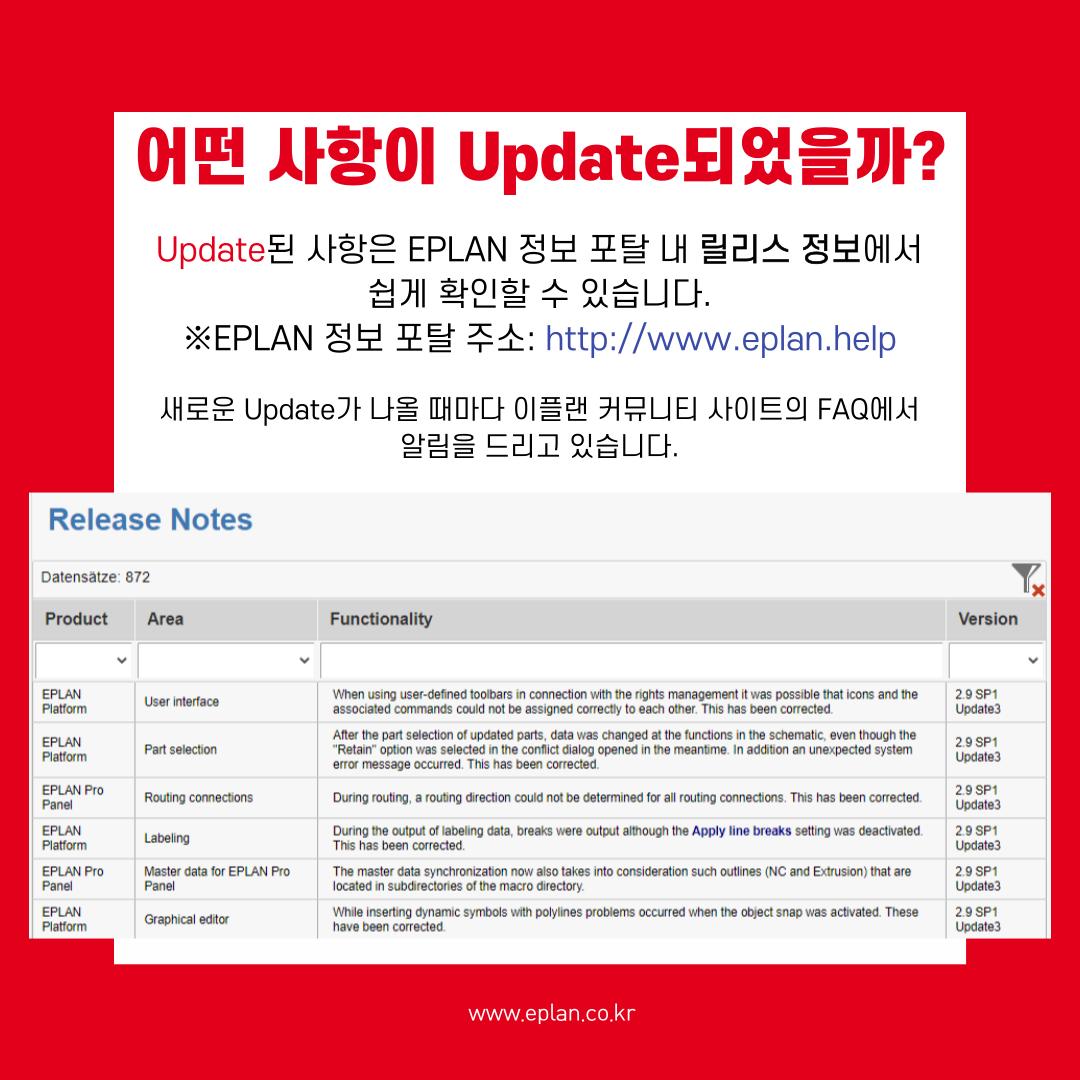 8화-Update-설치하는-방법-3.png