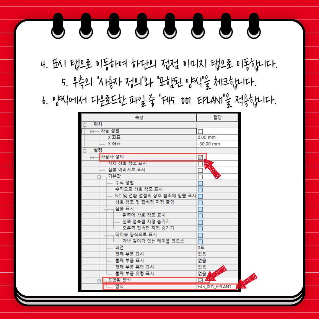 10화 사용한 접점만 접점 이미지로 확인하기_004.png