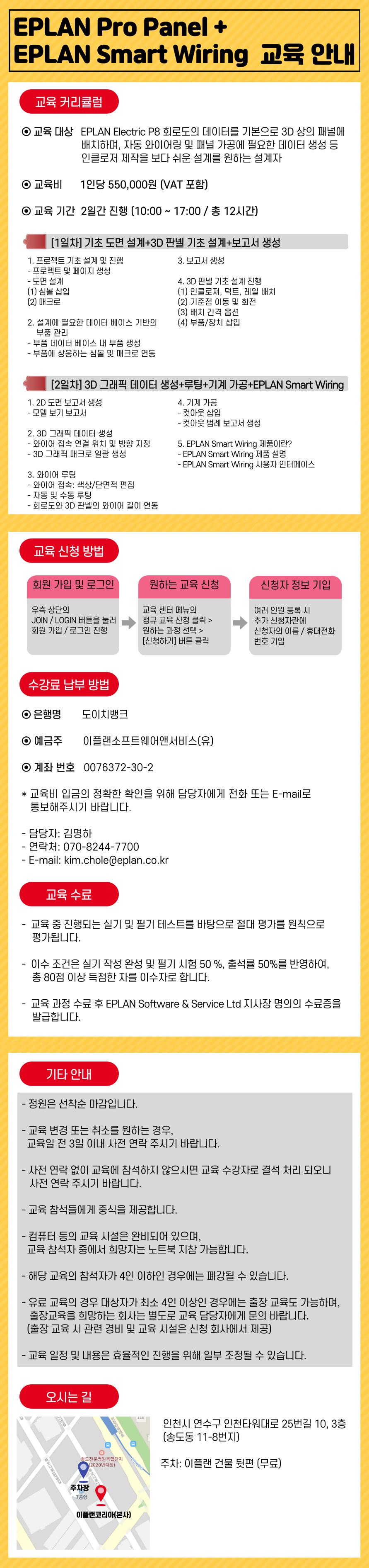 Pro-Panel-Smart-Wiring-송도-교육-안내.png