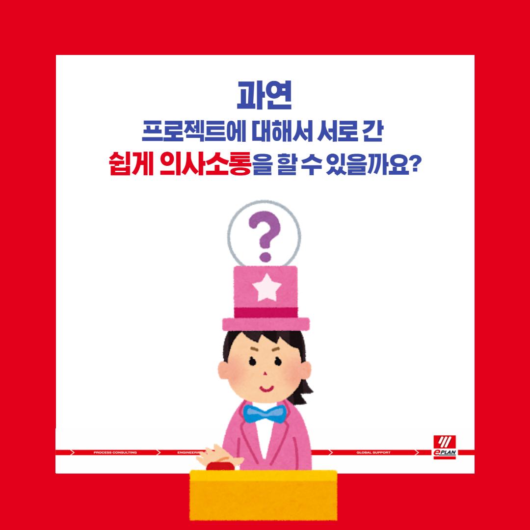 3화 EPLAN ePULSE 소개_3.png