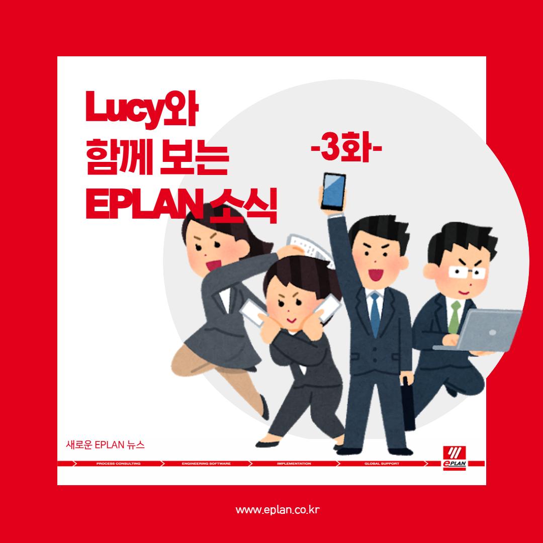 3화 EPLAN ePULSE 소개_6.png