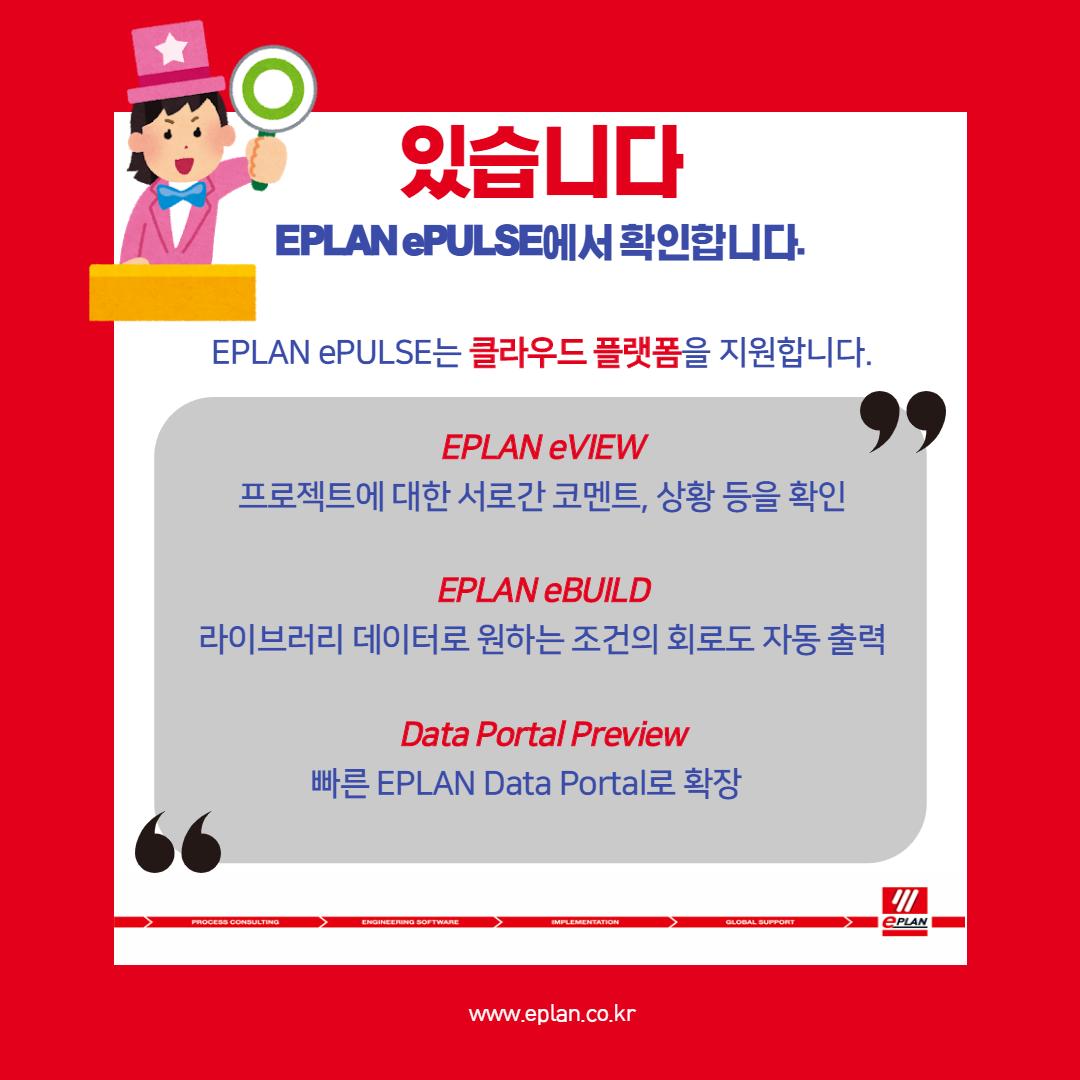 3화 EPLAN ePULSE 소개_4.png