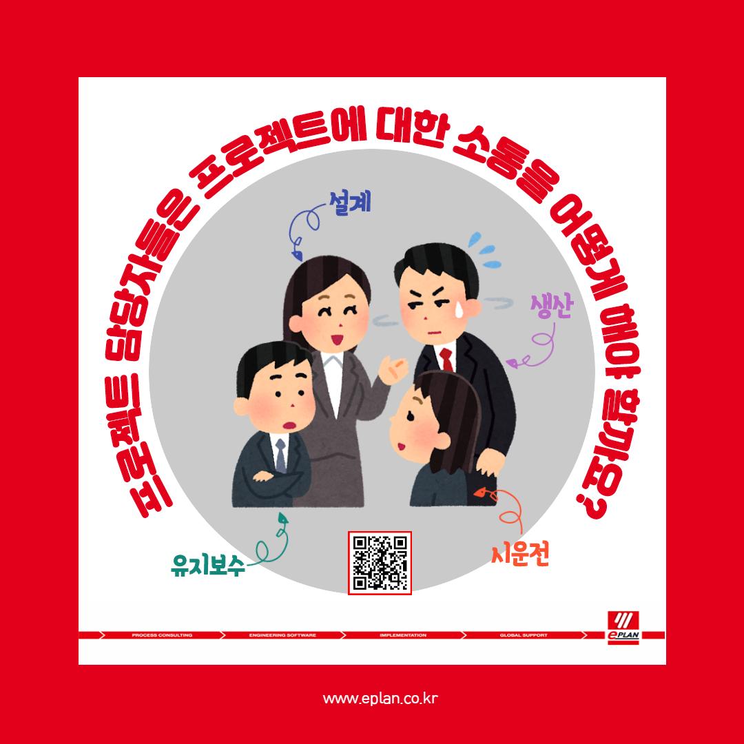 3화 EPLAN ePULSE 소개_2.png