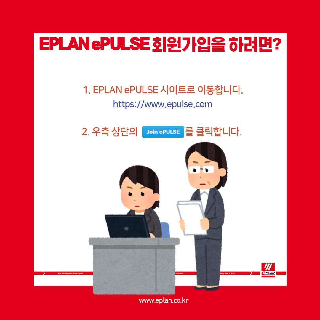 3화 EPLAN ePULSE 소개_5.png